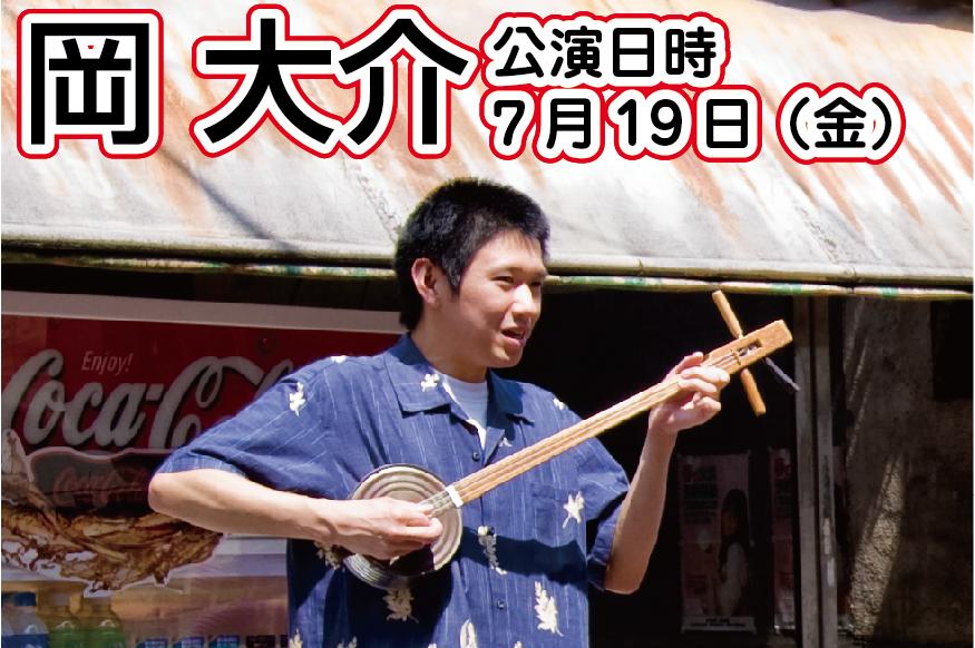 2013第8回イベントウォーク岡大介