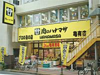 hanamasa_01