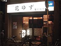 hanayuzu_01